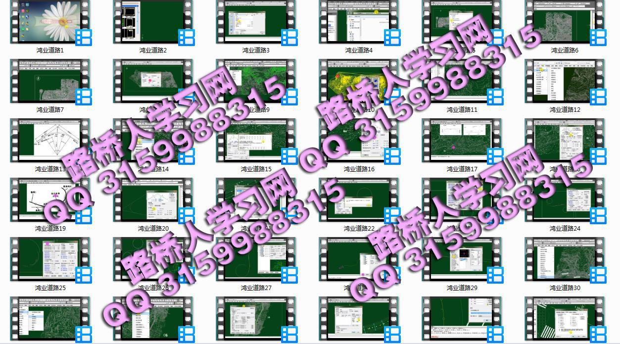 鸿业市政道路10.0设计实例培训视频教程