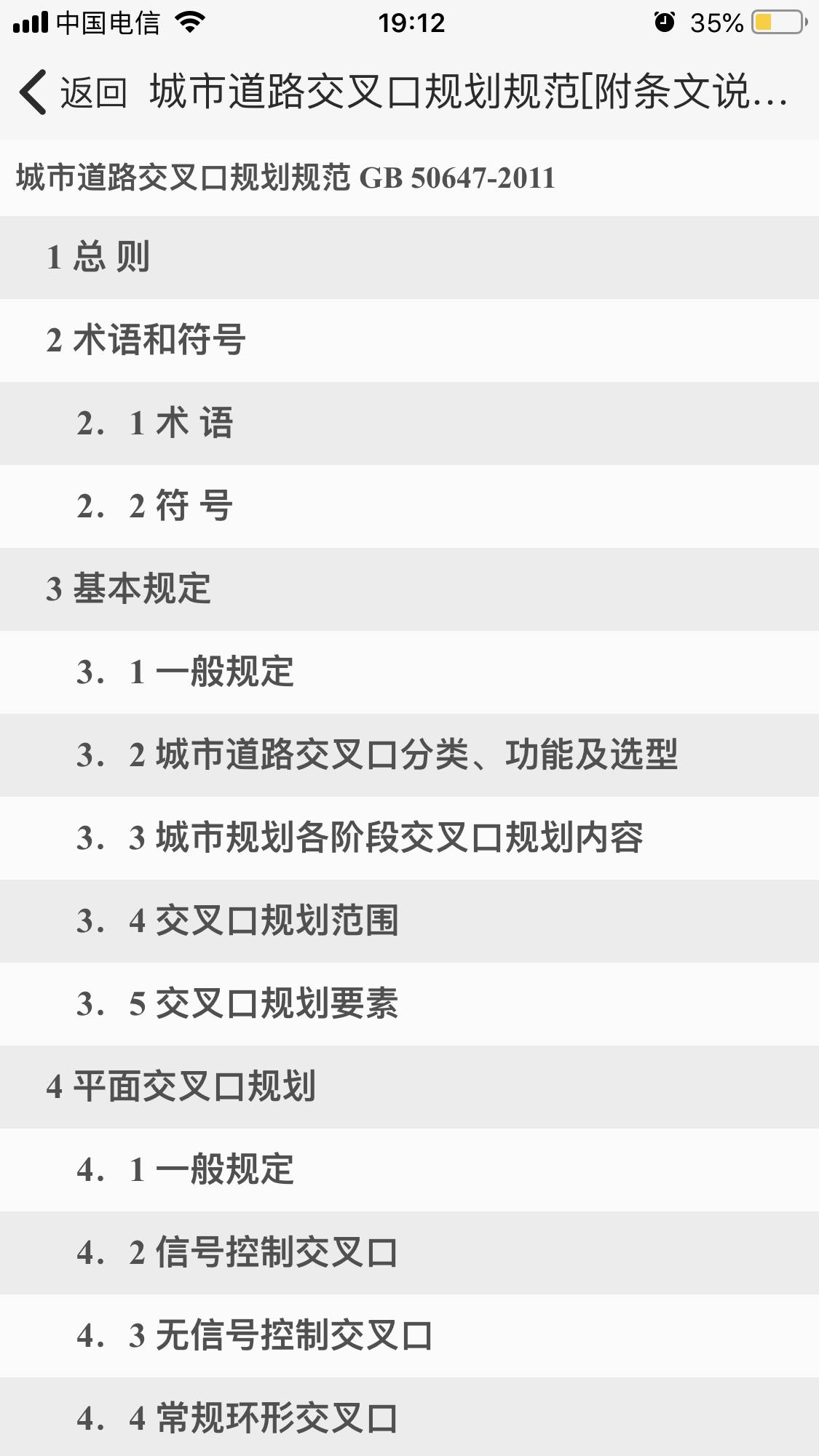 ★★★工程设计施工规范大全电子版几千套【最新至2019】下载