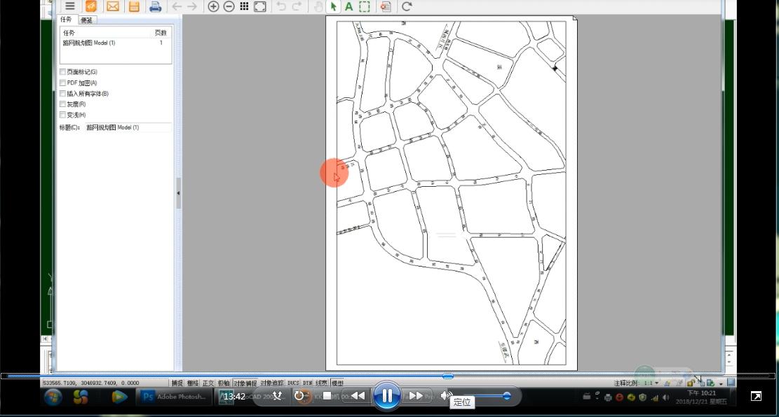 【城市道路设计】第三课 城市道路区域位置图绘制