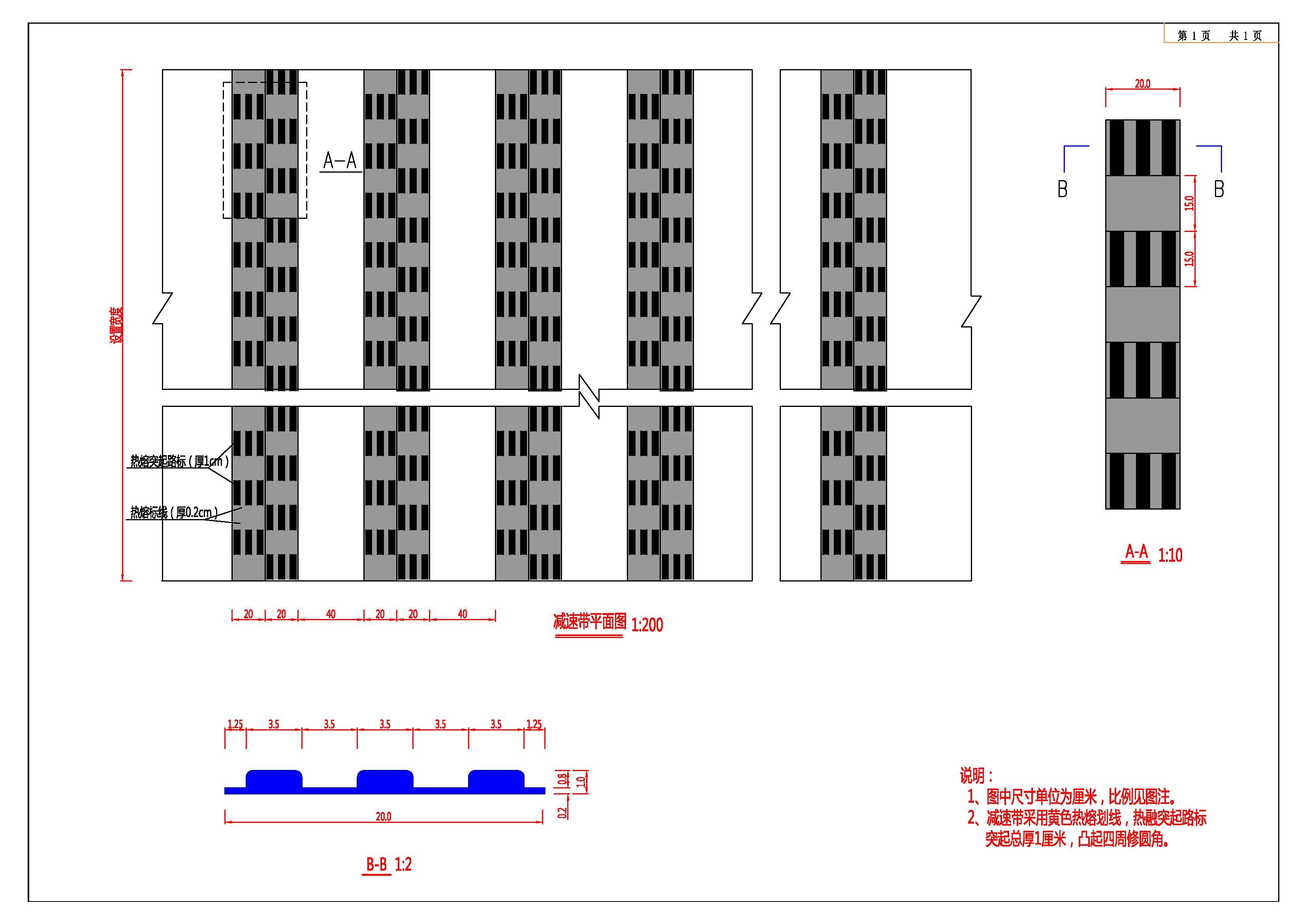 车行道横向减速标线的绘制方法