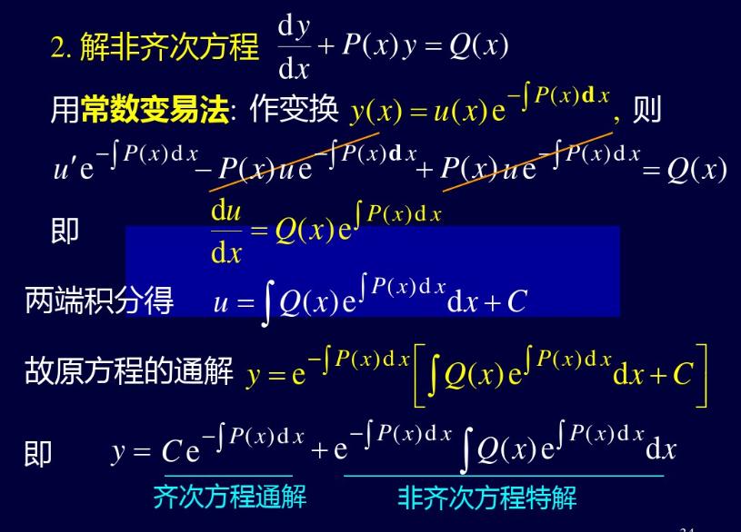 齐次微分方程、高阶微分方程的解法
