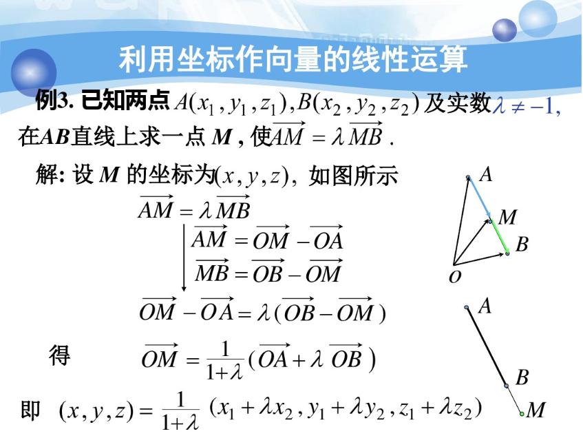 坐标向量的线性运算和模、投影、方向角