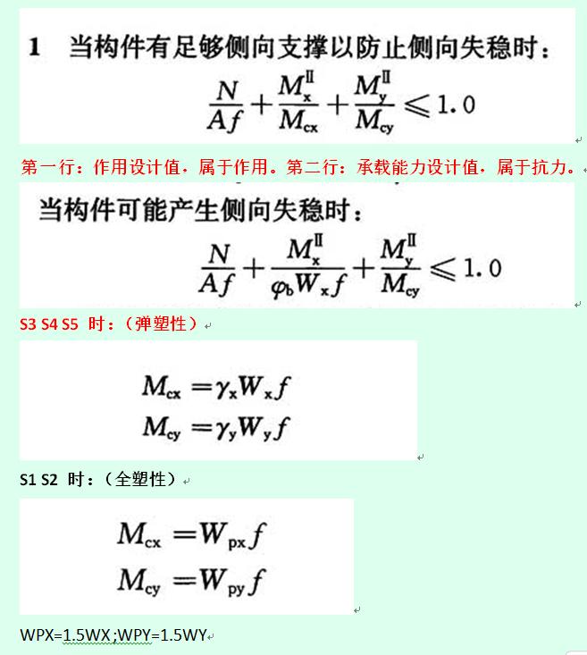 钢结构考虑二阶效应的直接分析法