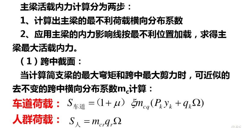 桥梁主梁横向分布系数和内力计算